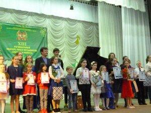 XIII Региональный конкурс юных музыкантов Северного Кавказа.