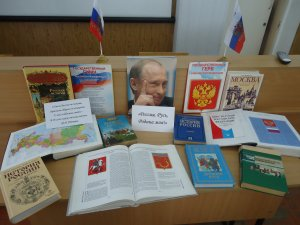 «Единая  Россия – сильная  Россия»