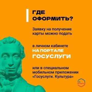 """Программа """"Пушкинская карта"""""""